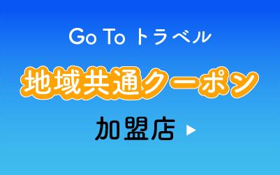 Go To トラベル 地域共通クーポン加盟店